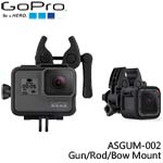 GoPro ASGUM-002 Gun/Rod/Bow Mount 桿型固定座(總代理公司貨)