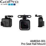 GoPro AMBSM-001 Pro Seat Rail Mount 專業座椅導軌固定座(總代理公司貨)