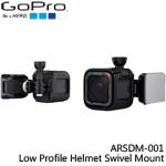 GoPro ARSDM-001 Low Profile Helmet Swivel Mount 低架安全帽旋轉固定座 適用HERO Session(總代理公司貨)