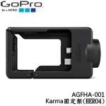 GoPro AGFHA-001 Karma Harness 轉接固定框 適用HEOR4