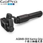 GoPro AGIMB-004 Karma Grip 手持三軸穩定器 適用HERO5/6