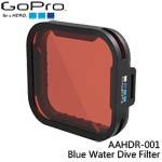 GoPro AAHDR-001 Blue Water Dive Filter 藍色潛水攝影濾鏡 適用Super Suit保護盒 (總代理公司貨)