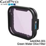 GoPro AAHDM-001 Green Water Dive Filter 綠色潛水攝影濾鏡 適用Super Suit保護盒 (總代理公司貨)
