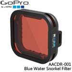 GoPro AACDR-001 Blue Water Snorkel Filter 藍色浮潛攝影濾鏡 適用HERO5/6/7 (總代理公司貨)