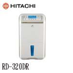 HITACHI日立 RD-320DR 16L FUZZY感溫適濕負離子清淨除濕機(限量售完為止)