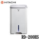 HITACHI日立 RD-200HS 晶鑽銀 10L 負離子清淨舒適除濕機