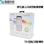 eSENSE逸盛 11-CAL120 WH 淨化達人USB空氣清淨機(內附HEPA濾網*2)