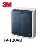 3M FA-T20AB 淨呼吸極淨型空氣清淨機