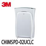 3M CHIMSPD-02UCLC 淨呼吸空氣清淨機(限量售完為止)