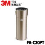 3M FA-C20PT 琥珀金 淨呼吸 個人隨身型空氣清淨機