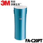 3M FA-C20PT 松石綠 淨呼吸 個人隨身型空氣清淨機