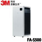 3M FA-S500 淨呼吸全效型空氣清淨機(7100183545)