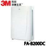 3M FA-B200DC 空氣清淨機(7100205912)