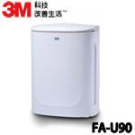 3M FA-U90 空氣清淨機(7100196455)
