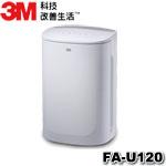 3M FA-U120 空氣清淨機(7100196456)