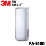 3M FA-E180 空氣清淨機(7100196458)