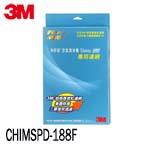 3M CHIMSPD-188F SLIMAX 空氣清淨機專用濾網(下標前請先詢問庫存)