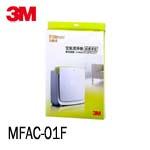 3M MFAC01F MFAC-01F 超優淨型空氣清淨機專用濾網
