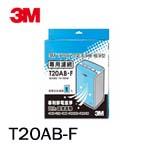 3M T20AB-F清淨機專用濾網(特價,售完調漲)