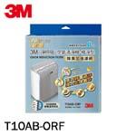 3M T10AB-ORF 除臭加強極淨型清淨機濾網