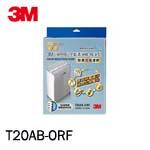 3M T20AB-ORF 除臭加強極淨型清淨機濾網