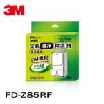 3M FD-Z85RF 專用濾網(1入)(特價,售完調漲)