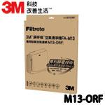 3M FA-M13 空氣清淨機除臭加強型濾網(M13-ORF)