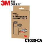 3M FA-C20PT 個人隨身型空氣清淨機活性碳濾網(C1020-CA)