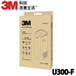 3M E180 空氣清淨機專用濾網(U300-F)