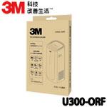3M U120 空氣清淨機 除臭加強專用濾網(U300-ORF)