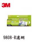 3M 9808-R 淨化級捲筒式靜電空氣濾網(特價,售完調漲)