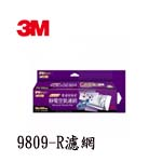 3M 9809-R 專業級捲筒式靜電空氣濾網(02/11缺貨中尚無交期)(下標前請先詢問庫存)