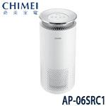Chimei奇美 AP-06SRC1 智能空氣清淨機