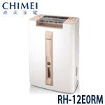 Chimei奇美 RH-12E0RM 12L 除濕機