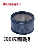 Honeywell 22200-TWN CPZ 異味吸附劑【原廠公司貨】