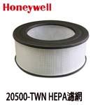 Honeywell 20500 HEPA 濾心