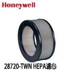 Honeywell 28720 HEPA 濾心