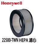 Honeywell 22500-TWN HEPA濾心