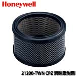 Honeywell 21200 CPZ 濾心