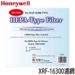 Honeywell XRF-16300 HEPA濾網