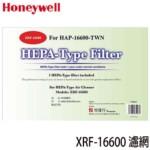 Honeywell XRF-16600 HEPA濾網