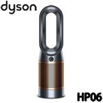 Dyson HP06 黑銅色 Pure Hot+Cool Cryptomic 三合一涼暖智慧空氣清淨機
