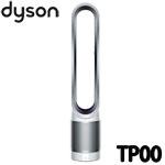 Dyson pure cool 銀白色 二合一涼風 空氣清淨機(TP00)