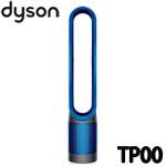 Dyson pure cool 鐵藍色 二合一涼風 空氣清淨機(TP00)