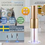 LightAir IonFlow 50 Evolution PM2.5 精品空氣清淨機 (蘋果金) (公司貨3年保固)