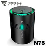 Future LAB 未來實驗室 N7S 空氣清淨機