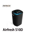MACTION研勤科技 PAPAGO Airfresh S10D 空氣淨化器