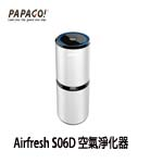MACTION研勤科技 PAPAGO Airfresh S06D 銀色 空氣淨化器