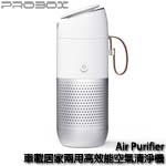 Probox Air Purifier 車載居家兩用高效能空氣清淨機