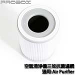 Probox 空氣清淨機三效抗菌濾網 適用:Air Purifier